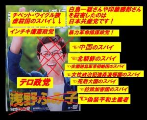 Asano-fumiko-4