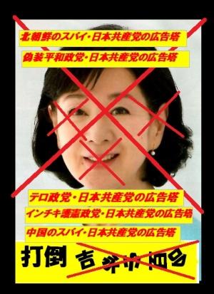 Gotohell-sayuriyoshinaga_20191021213501