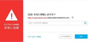 Nishiyamaasami-virus0_20200228220601